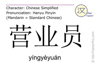 Caractère chinois  ( yingyeyuan / yíngyèyuán ) avec prononciation (traduction française: un employé )