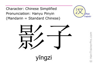 Chinese characters  ( yingzi / yĭngzi ) with pronunciation (English translation: shadow )
