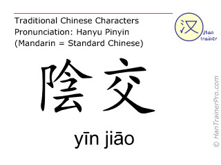 Chinesische Schriftzeichen  ( yin jiao / yīn jiāo ) mit Aussprache (Deutsche Bedeutung: Ren Mai 7 )