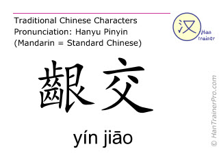 Caractère chinois  ( yin jiao / yín jiāo ) avec prononciation (traduction française: Du Mai 28 )