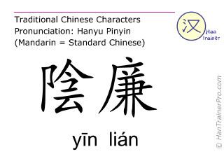 Chinesische Schriftzeichen  ( yin  lian / yīn  lián ) mit Aussprache (Deutsche Bedeutung: Leber 11 )