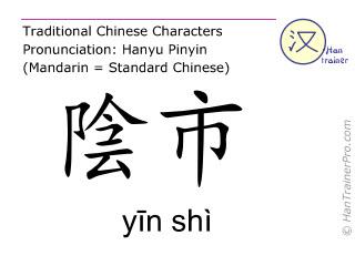 Chinesische Schriftzeichen  ( yin shi / yīn shì ) mit Aussprache (Deutsche Bedeutung: Magen 33 )
