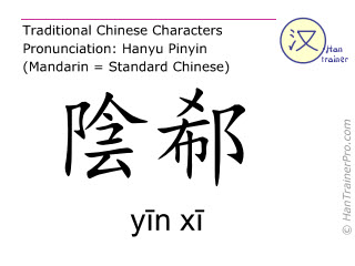 Chinese characters  ( yin xi / yīn xī ) with pronunciation (English translation: Heart 6 )