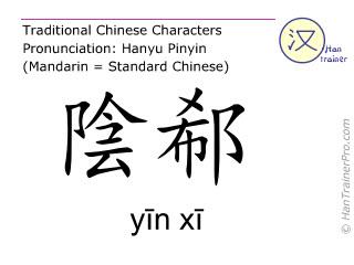 Caractère chinois  ( yin xi / yīn xī ) avec prononciation (traduction française: cœur 6 )