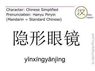 Caracteres chinos  ( yinxingyanjing / yĭnxíngyănjìng ) con pronunciación (traducción española: lentes de contacto )