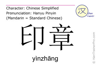Chinese characters  ( yinzhang / yìnzhāng ) with pronunciation (English translation: stamp )