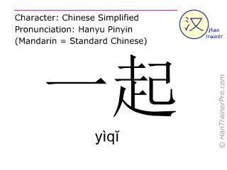 汉字  ( yiqi / yìqĭ ) 包括发音 (英文翻译: together )