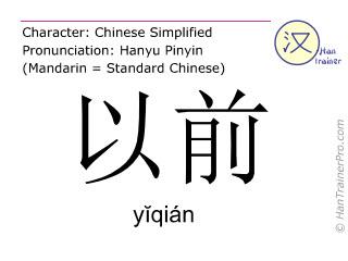 Chinesische Schriftzeichen  ( yiqian / yĭqián ) mit Aussprache (Deutsche Bedeutung: früher )