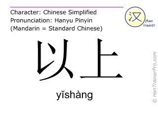 Chinese characters  ( yishang / yĭshàng ) with pronunciation (English translation: above )