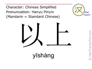 Chinesische Schriftzeichen  ( yishang / yĭshàng ) mit Aussprache (Deutsche Bedeutung: über )