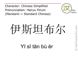 Chinese characters  ( Yi si tan bu er / Yī sī tăn bù ĕr ) with pronunciation (English translation: Istanbul )