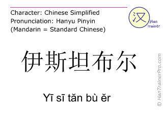 汉字  ( Yi si tan bu er / Yī sī tăn bù ĕr ) 包括发音 (英文翻译: Istanbul )
