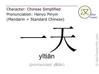 Chinesische Schriftzeichen  ( yitian / yītiān ) mit Aussprache (Deutsche Bedeutung: ein Tag  )