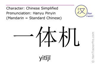 Chinesische Schriftzeichen  ( yitiji / yìtĭjī ) mit Aussprache (Deutsche Bedeutung: All-In-One-Gerät )