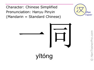 Chinesische Schriftzeichen  ( yitong / yītóng ) mit Aussprache (Deutsche Bedeutung: zusammen )