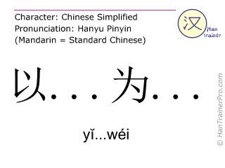 Chinesische Schriftzeichen  ( yi...wei / yĭ...wéi ) mit Aussprache (Deutsche Bedeutung: der Ansicht sein )