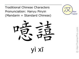 Chinese characters  ( yi xi / yì xī ) with pronunciation (English translation: Bladder 45 )
