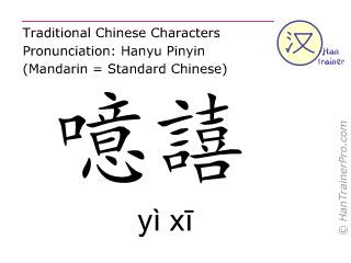 Caracteres chinos  ( yi xi / yì xī ) con pronunciación (traducción española: vejiga  45 )