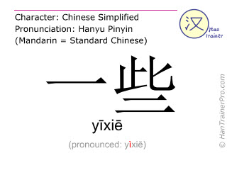 Chinese characters  ( yixie / yīxiē ) with pronunciation (English translation: some )