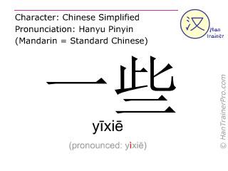 Chinesische Schriftzeichen  ( yixie / yīxiē ) mit Aussprache (Deutsche Bedeutung: einige )