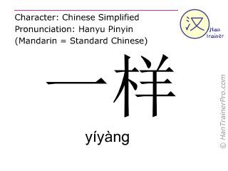 Chinesische Schriftzeichen  ( yiyang / yíyàng ) mit Aussprache (Deutsche Bedeutung: gleich )