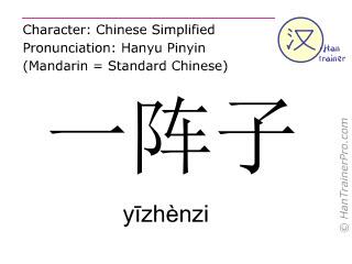 Chinesische Schriftzeichen  ( yizhenzi / yīzhènzi ) mit Aussprache (Deutsche Bedeutung: Zeitabschnitt )