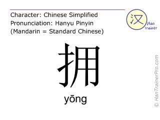 Chinesische Schriftzeichen  ( yong / yōng ) mit Aussprache (Deutsche Bedeutung: umarmen )