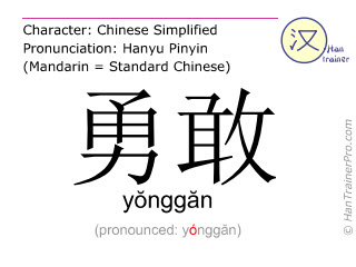 Chinese characters  ( yonggan / yŏnggăn ) with pronunciation (English translation: brave )