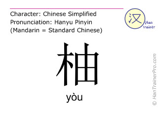 Chinesische Schriftzeichen  ( you / yòu ) mit Aussprache (Deutsche Bedeutung: Pomelo )