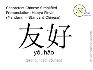 Chinese characters  ( youhao / yŏuhăo ) with pronunciation (English translation: friendly )