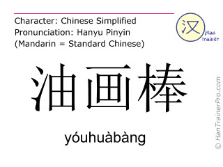 Chinese characters  ( youhuabang / yóuhuàbàng ) with pronunciation (English translation: oil pastel )