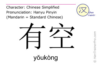 Chinese characters  ( youkong / yŏukòng ) with pronunciation (English translation: to have time )