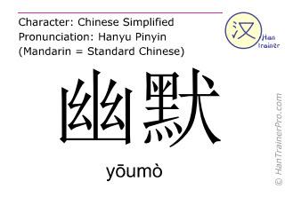 Caracteres chinos  ( youmo / yōumò ) con pronunciación (traducción española: humor )