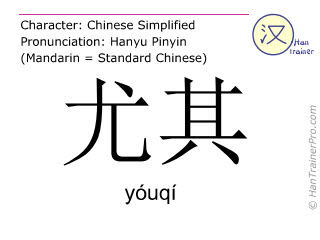 Chinese characters  ( youqi / yóuqí ) with pronunciation (English translation: particularly )