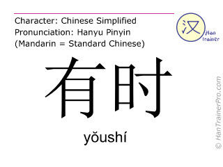 Chinese characters  ( youshi / yŏushí ) with pronunciation (English translation: sometimes )