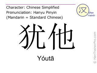 Caractère chinois  ( Youta / Yóutā ) avec prononciation (traduction française: Utah )
