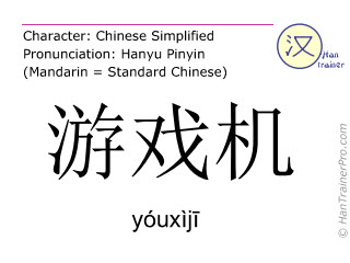 English translation of 游戏机 ( youxiji / yóuxìjī ) - game console on