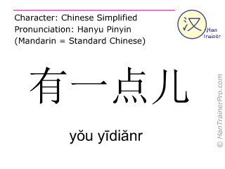 Chinese characters  ( you yidianr / yŏu yīdiănr ) with pronunciation (English translation: a bit )