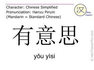 汉字  ( you yisi / yŏu yìsi ) 包括发音 (英文翻译: interesting )