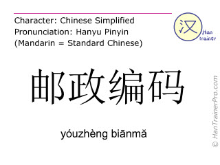 Chinese characters  ( youzheng bianma / yóuzhèng biānmă ) with pronunciation (English translation: zip code )