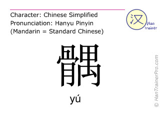 Caracteres chinos  ( yu / yú ) con pronunciación (traducción española: hombro delantero )
