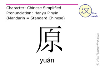 Chinese characters  ( yuan / yuán ) with pronunciation (English translation: <m>original</m> )