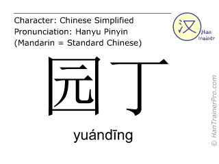 Chinese characters  ( yuanding / yuándīng ) with pronunciation (English translation: gardener )