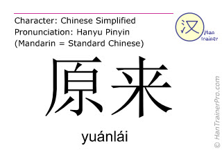 Chinese characters  ( yuanlai / yuánlái ) with pronunciation (English translation: original )