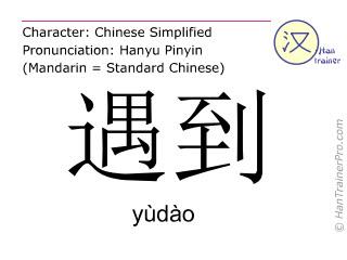 Chinese characters  ( yudao / yùdào ) with pronunciation (English translation: to run into )
