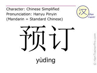 Caracteres chinos  ( yuding / yùdìng ) con pronunciación (traducción española: reserva )