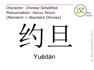 Caractère chinois  ( Yuedan / Yuēdàn ) avec prononciation (traduction française: Jordanie )