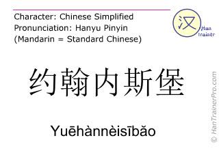 Chinesische Schriftzeichen  ( Yuehanneisibao / Yuēhànnèisībăo ) mit Aussprache (Deutsche Bedeutung: Johannesburg )