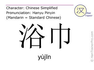 Chinese characters  ( yujin / yùjīn ) with pronunciation (English translation: bath towel )