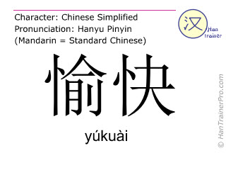 Chinese characters  ( yukuai / yúkuài ) with pronunciation (English translation: cheerful )